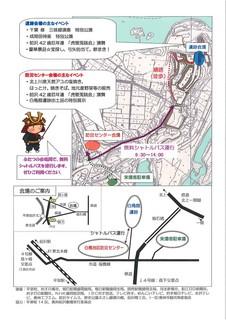 白鳥舘鮎まつり2015アクセス.jpg
