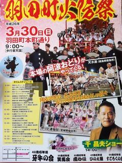 羽田火防祭'14.jpg