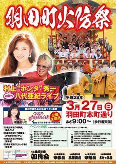 羽田町火防祭2016.jpg