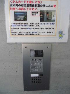 胆沢ダム管理事務所.JPG