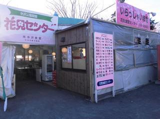 花見食堂1.JPG
