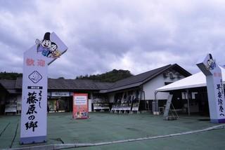 藤原の郷20170604 .JPG