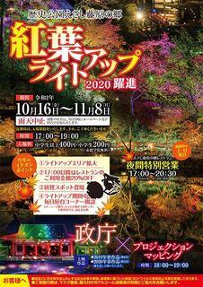 藤原の郷2020秋.jpg