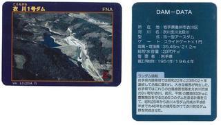 衣川1号ダムカード.jpg