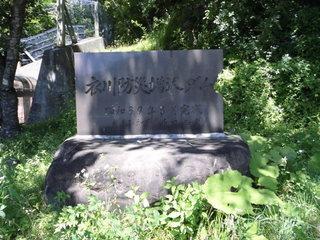 衣川1号ダム記念碑.JPG
