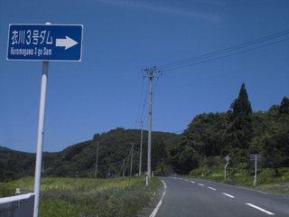 衣川3号ダム看板.JPG