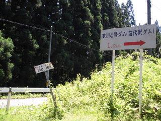 衣川4号ダム道案内.JPG