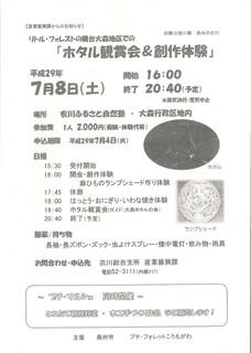 衣川ホタル.jpg