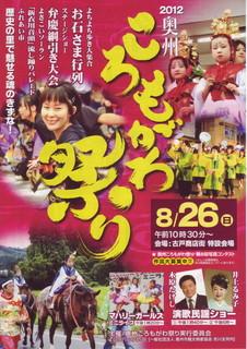 衣川祭りチラシ1.jpg
