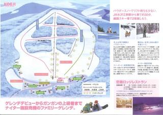 越路スキー場ゲレンデ.jpg