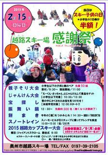 越路スキー場感謝祭2015.jpg