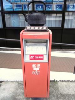 郵便ポスト羽田町.JPG