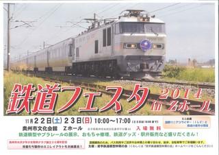 鉄道フェス2014.jpg
