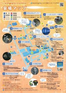 銀河フェスタ2016会場マップ.jpg