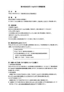 ざっつあか2014.jpg