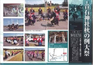 音石神社.jpg