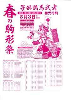 騎馬武者2015.jpg