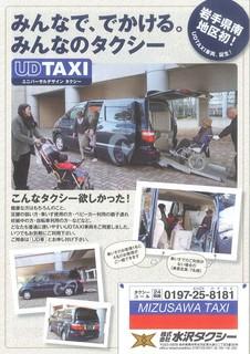 UDTAXI1.jpg