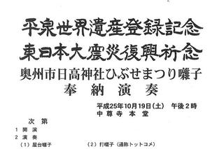 hiraizumihono.jpg
