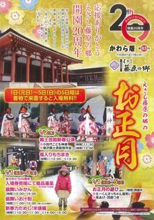 hujiwaranosato2014-1.jpg