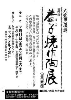 kakinuma201407.jpg