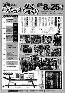 koromogawamaturi20132.jpg