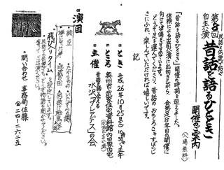 mukashibanashi.jpg