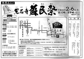 sominsai2014-2.jpg