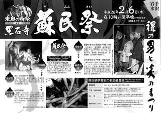 sominsai2014.jpg