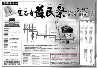 sominsai2015-2.jpg